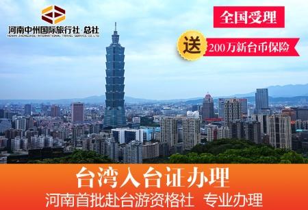 全国办理入台证 台湾自由行