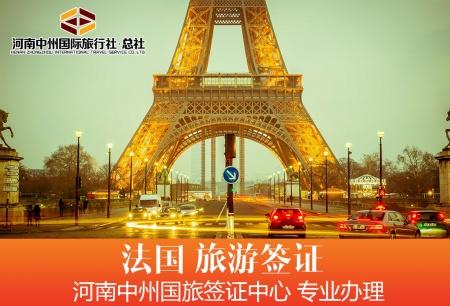 法国签证(申根签)