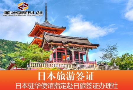 日本签证单次个人旅游签证